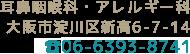 大阪市淀川区 耳鼻科・耳鼻咽喉科・アレルギー科